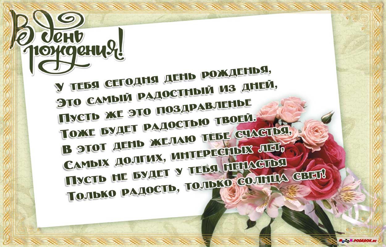 Поздравление с днем рождения от родителей дочери