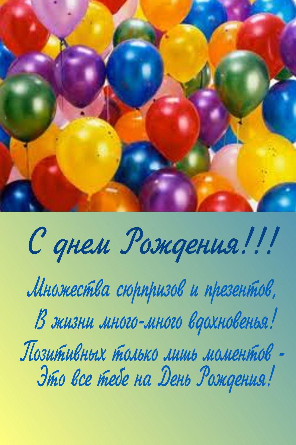 Поздравления с днем рождения максима от коллег