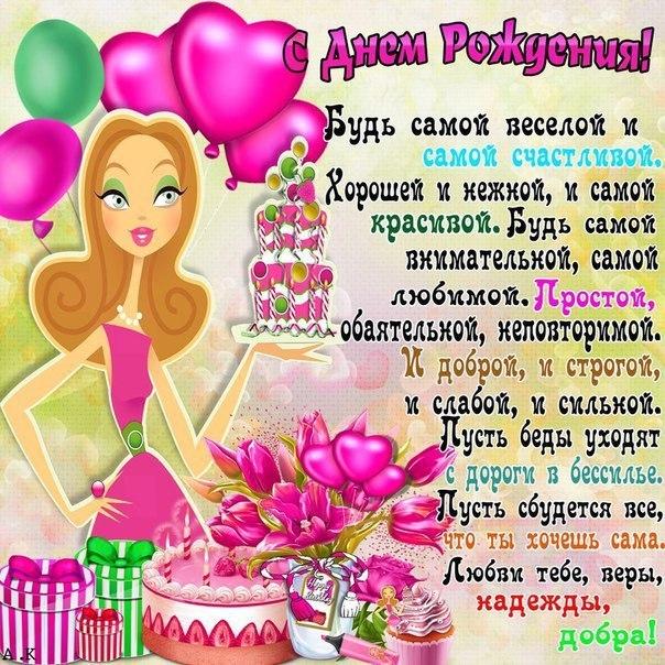 День рождение сестры поздравления с 27