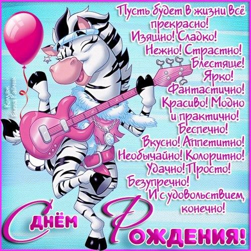 Поздравления днем рождения подруге анжеле