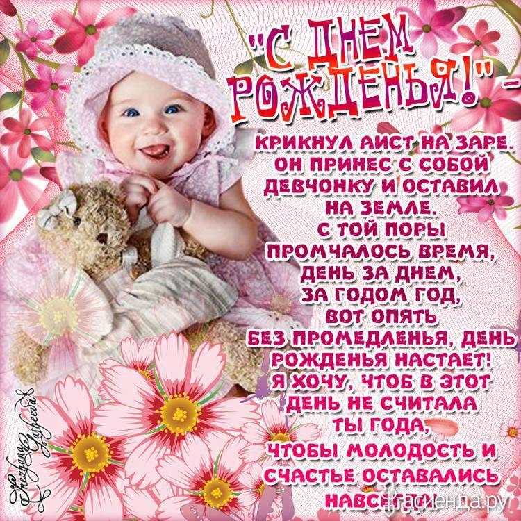 Общины святой, открытки для вацапа с днем рождения дочери