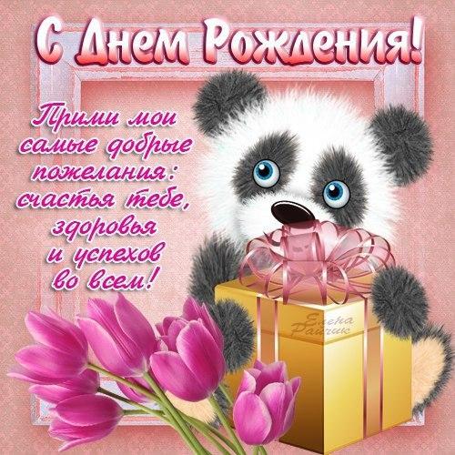 Поздравления с днём рождения милого