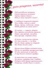 Стих на день рождение маме от сына 120
