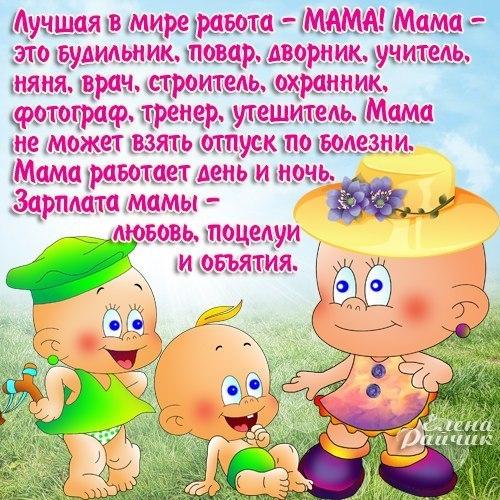 Прикольные поздравления для мамы ребенка