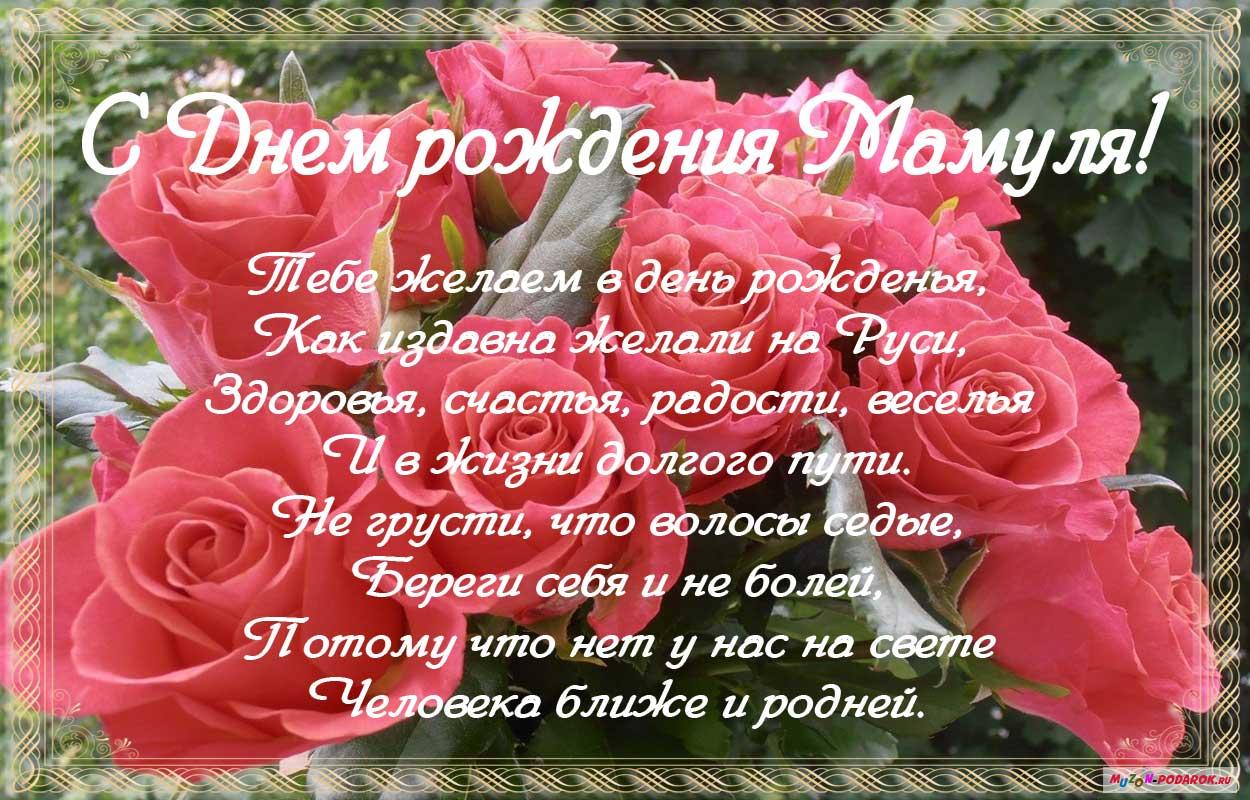 Поздравления маме с днем рождения от дочерей до слез