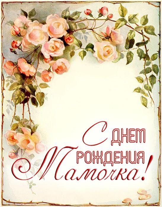 открытки на день рождения маме фото