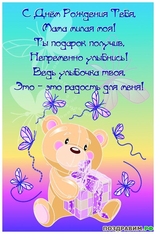 Как написать на открытке маме с днем рождения, пчелки