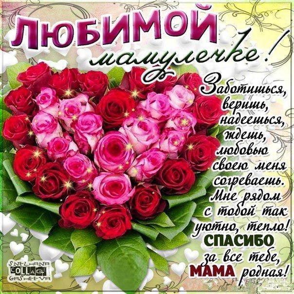 Красивые поздравления с днём рождения для мамы