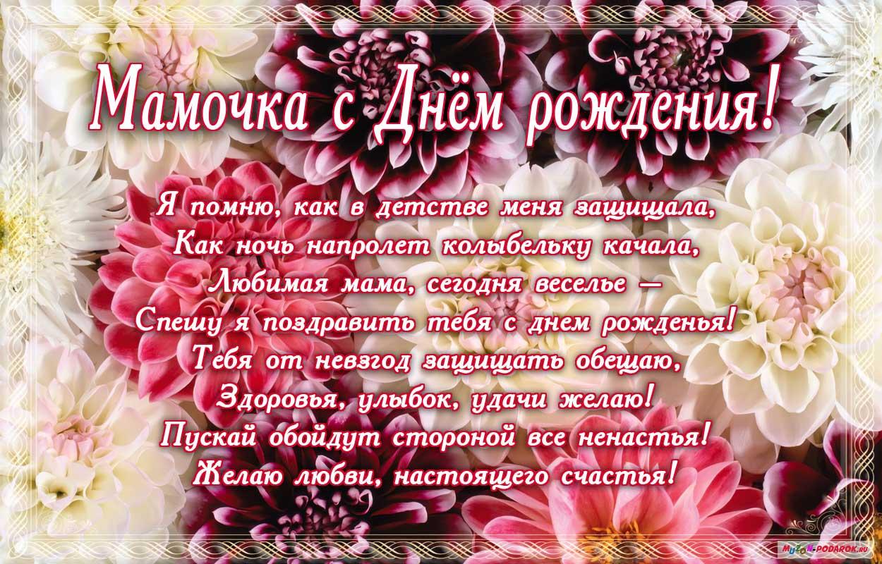 Днем, готовая открытка с днем рождения маме