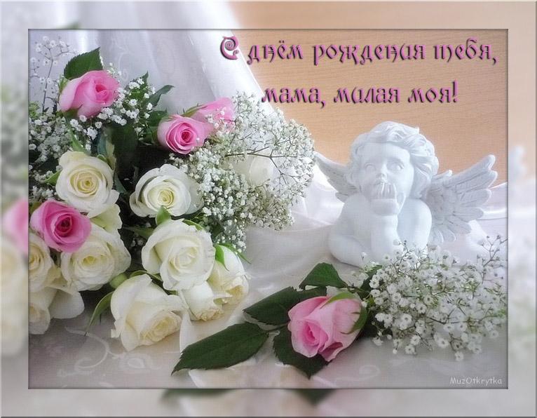 С днем рождения мама открытки с поздравлением фото 351