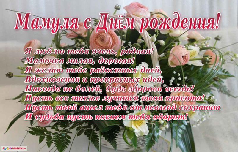 Открытки и поздравления с днем рождения для мамы