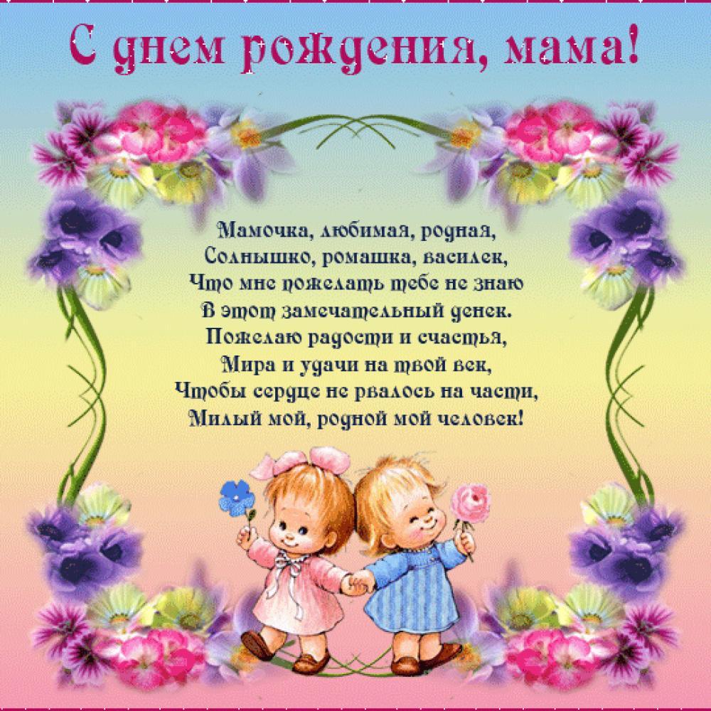 Поздравление маме на день рождение от дочки