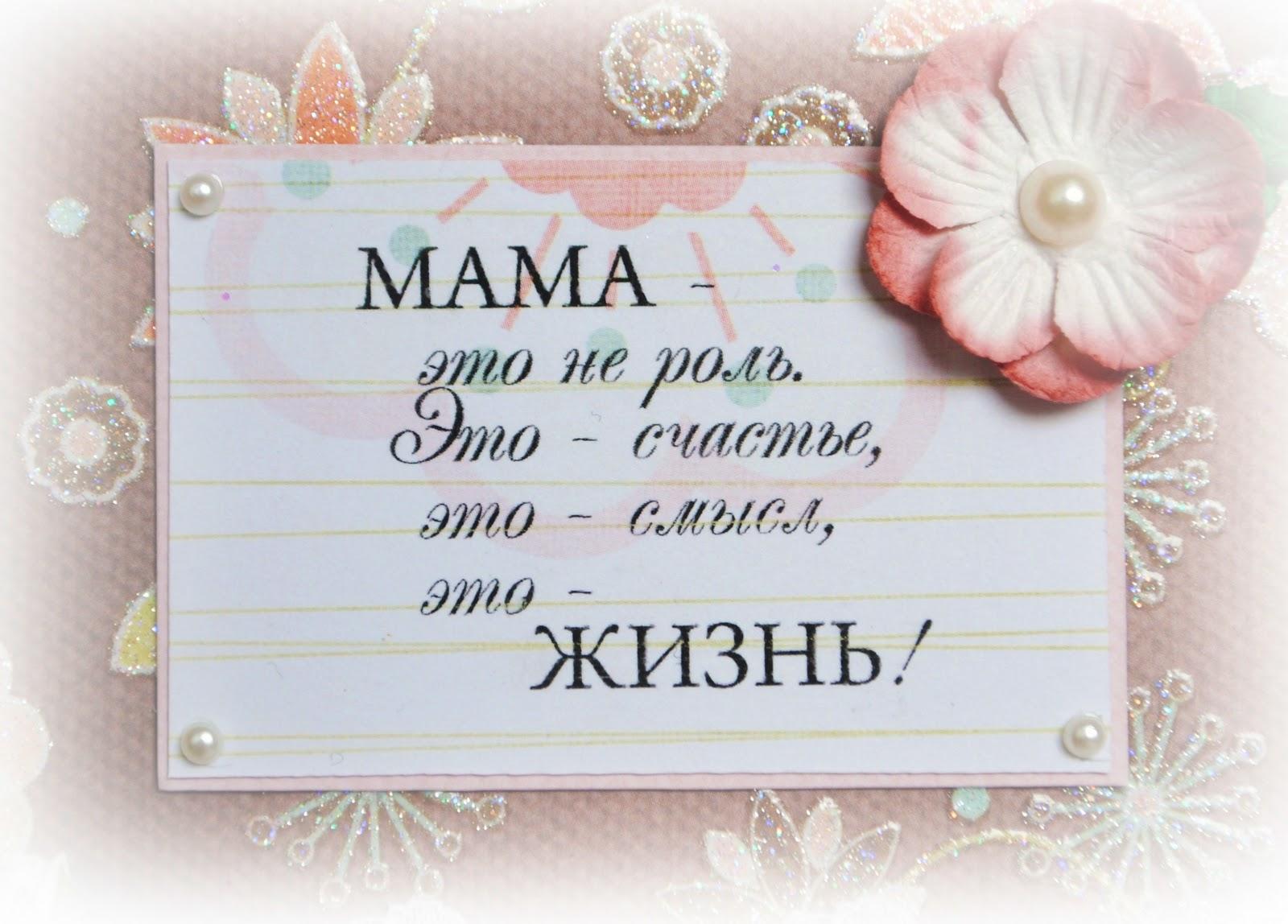 Поздравление для мамы в прозе с днем рождения