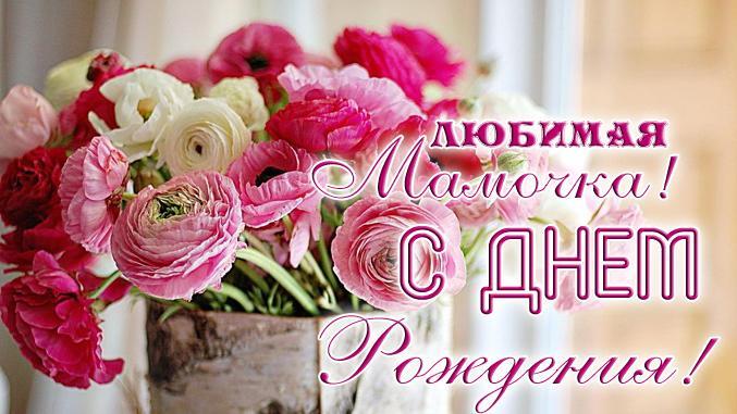 Поздравление мамы с цветами
