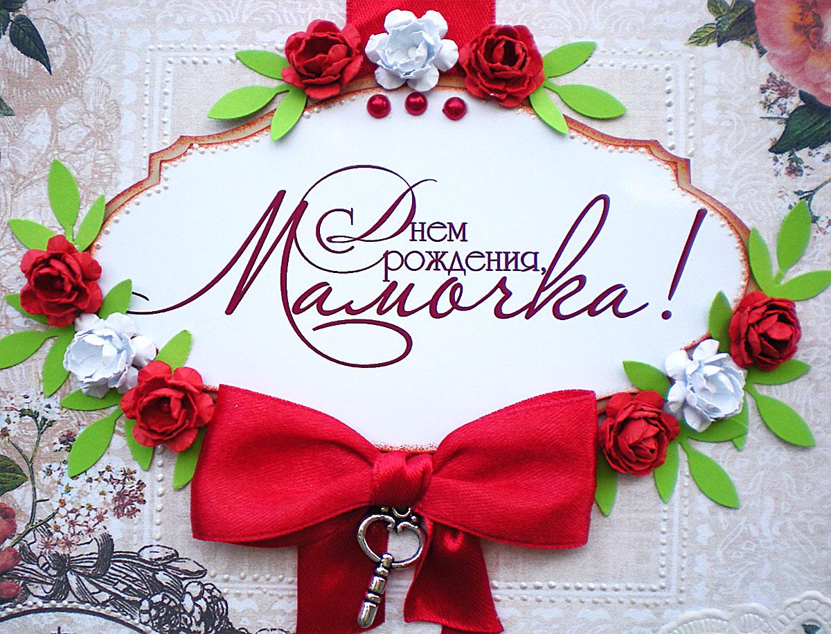 Поздравление с днём рожд.маме