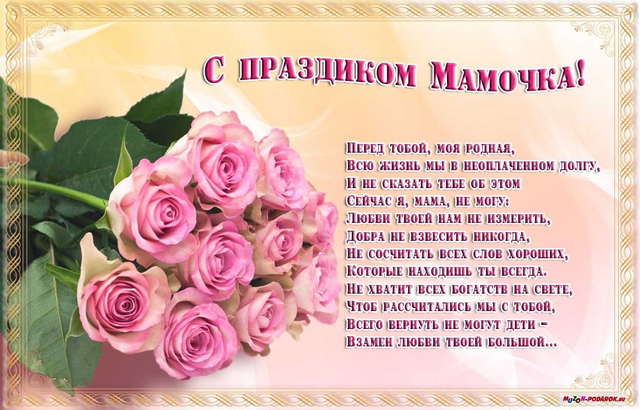 Поздравление с днём мамы 59