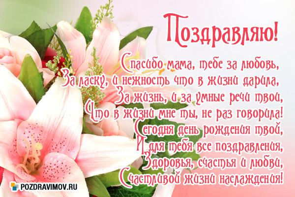 С днем рождения поздравить любимую мамочку