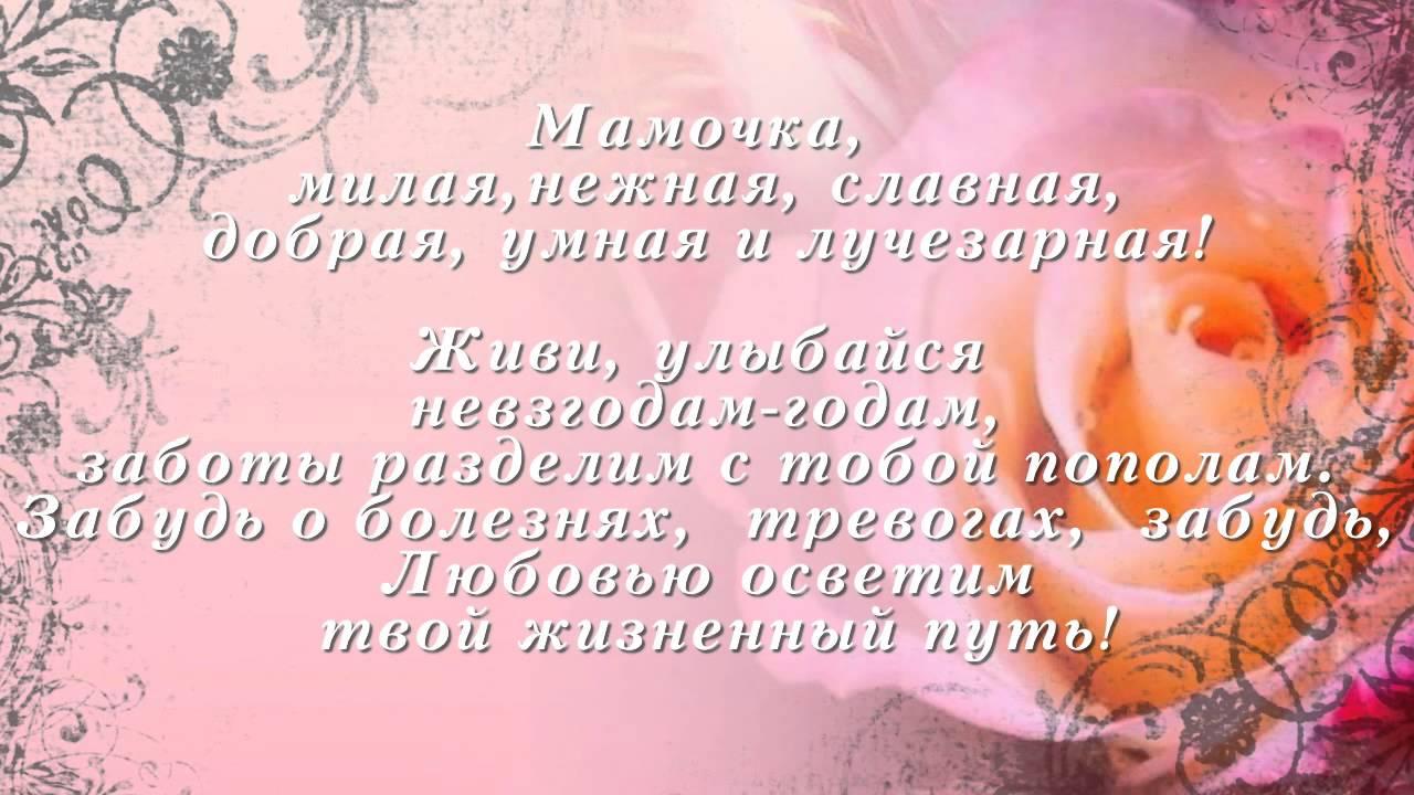 С днём рождения маме, с, днем, рождения открытки