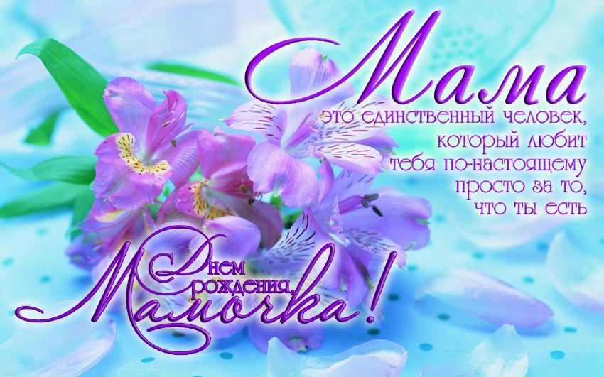 Видео поздравительная открытка с днем рождения маме, марта