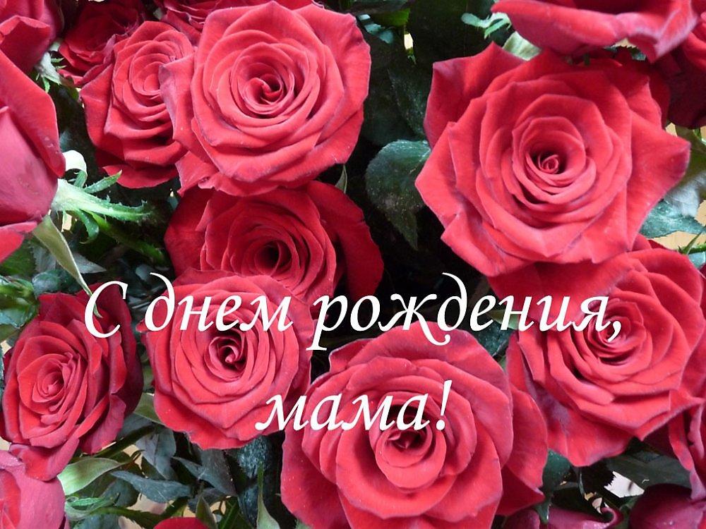 Душевные поздравления с днем рождения маме (матери) 103 60