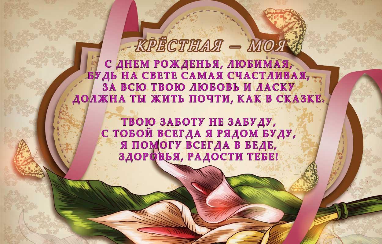 Красивые открытки с днем рождения крестнице от крестной мамы, список картинка