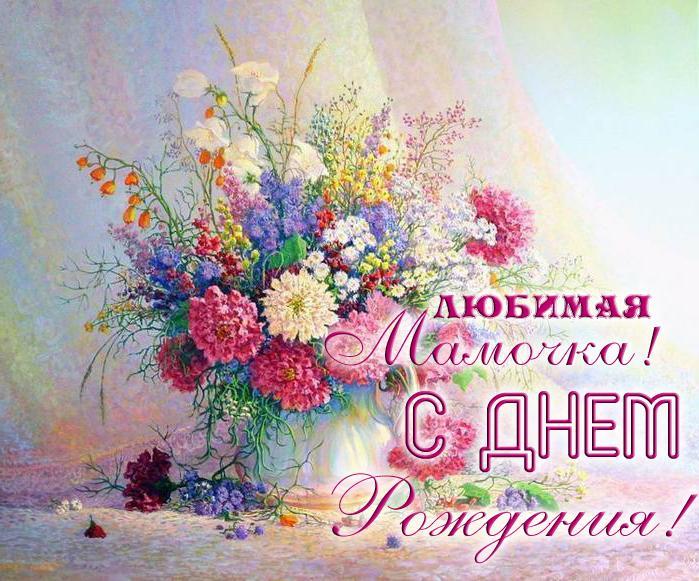 открытка с фото маме с днем рождения