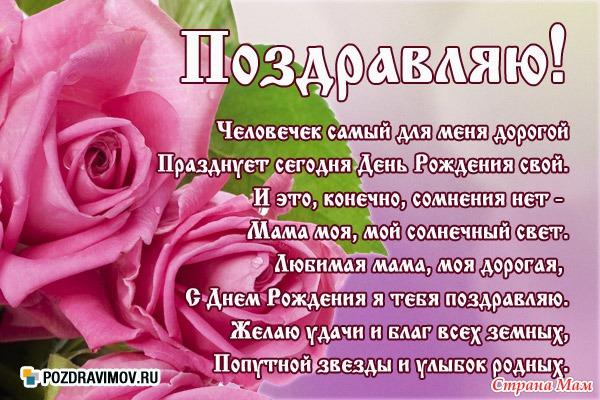 Поздравления с днем рождения чьей то маме