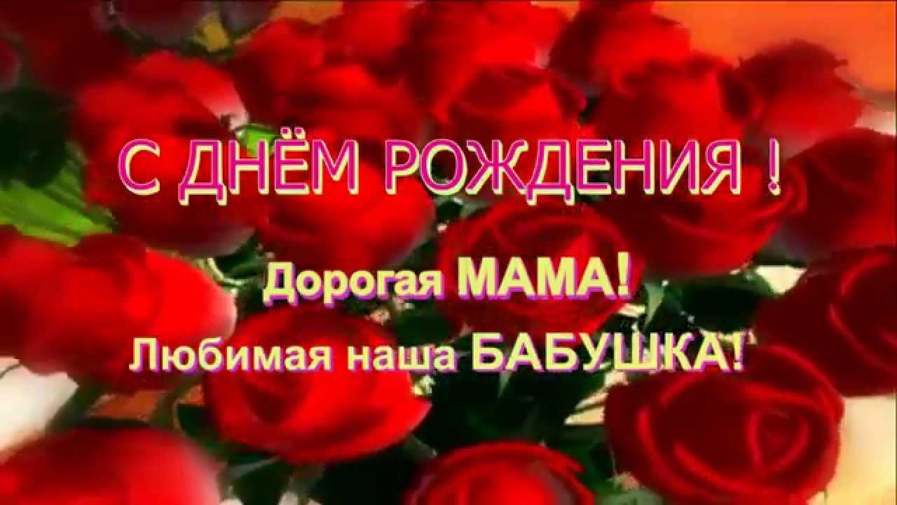 С днем рождения поздравление маме и бабушке