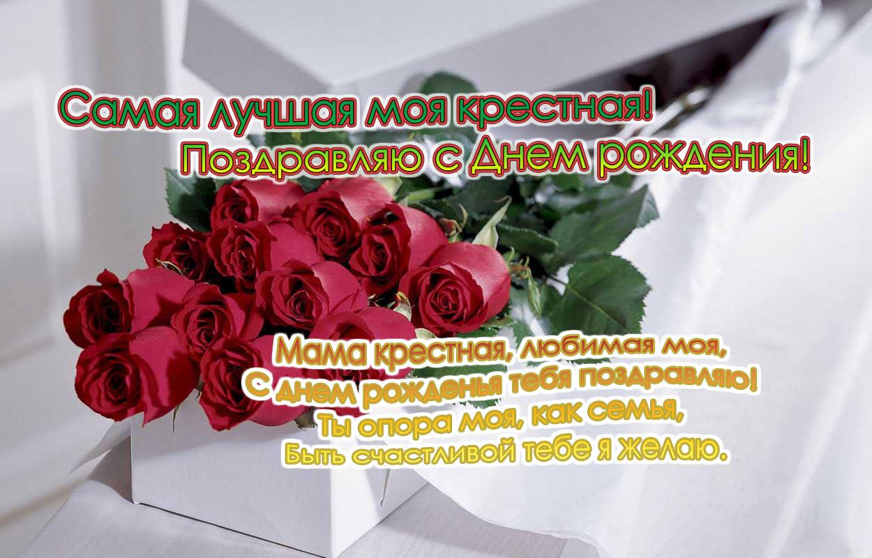 Поздравление с днём матери крестную 37