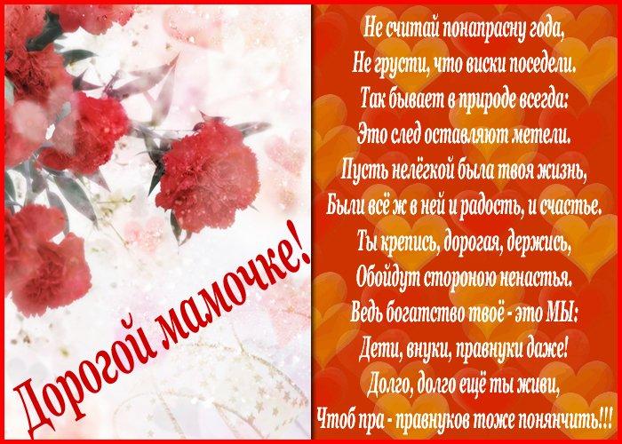 Поздравления маме с днем рождения на украинском языке с днем рождения