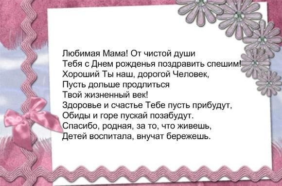 открытка, картинка, с днем рождения маме, поздравление, стихи ...   382x580