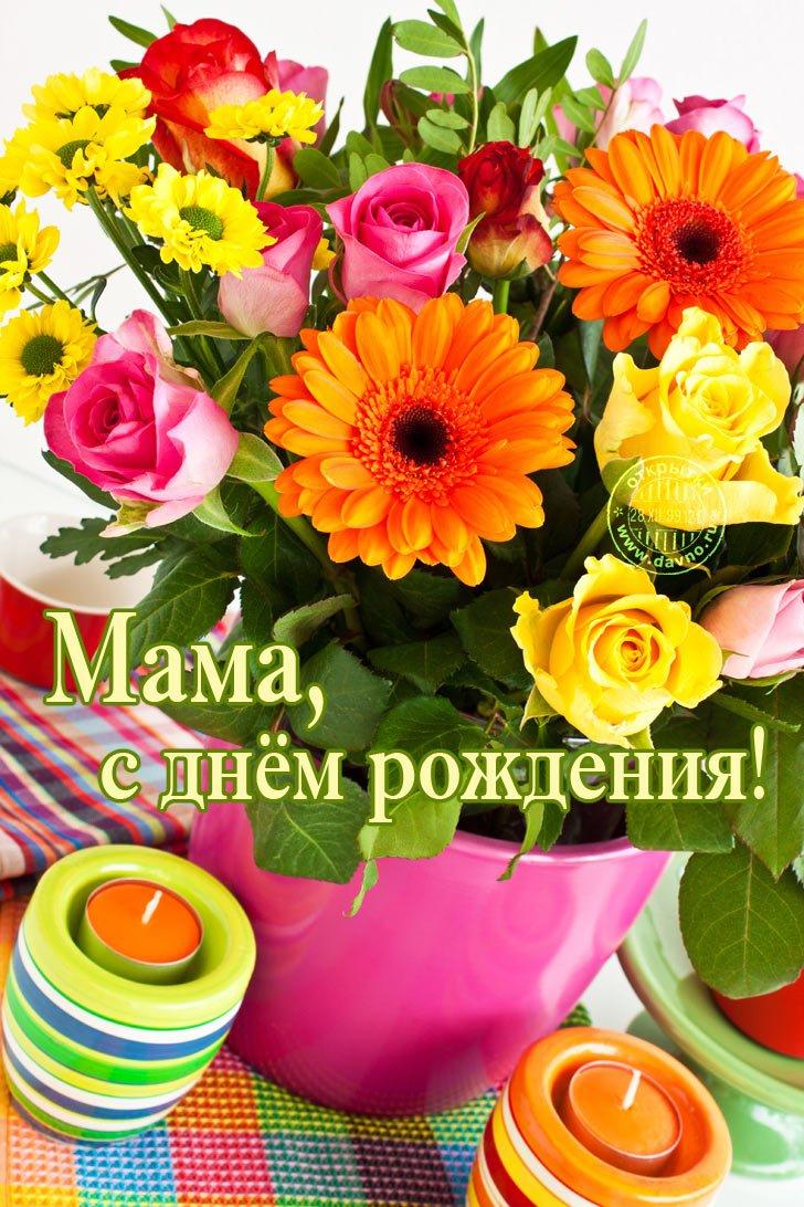 Открытку, открытка с днем рождения мама для одноклассников