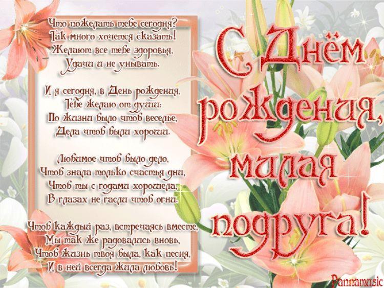 Фото открытки с днем рождения i подруги