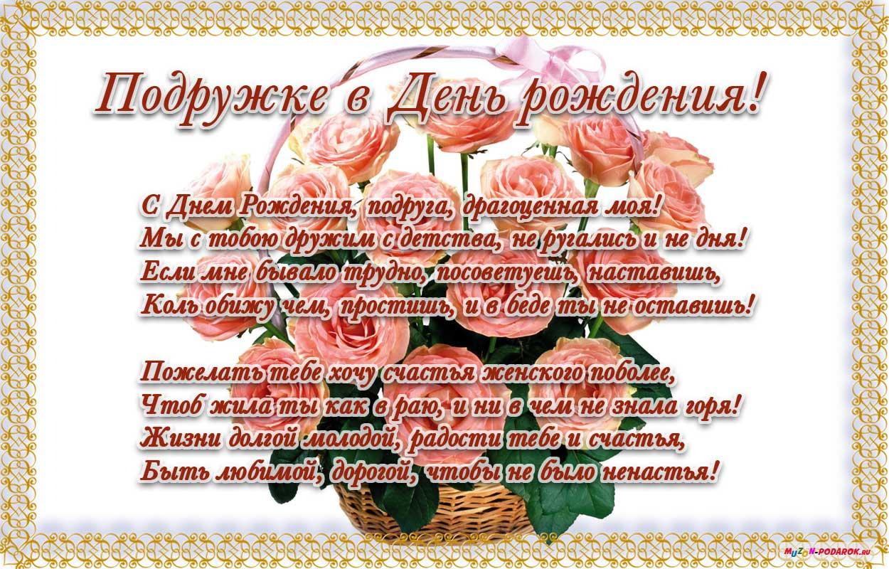 Поздравления с днем рождения в юбилей подруге