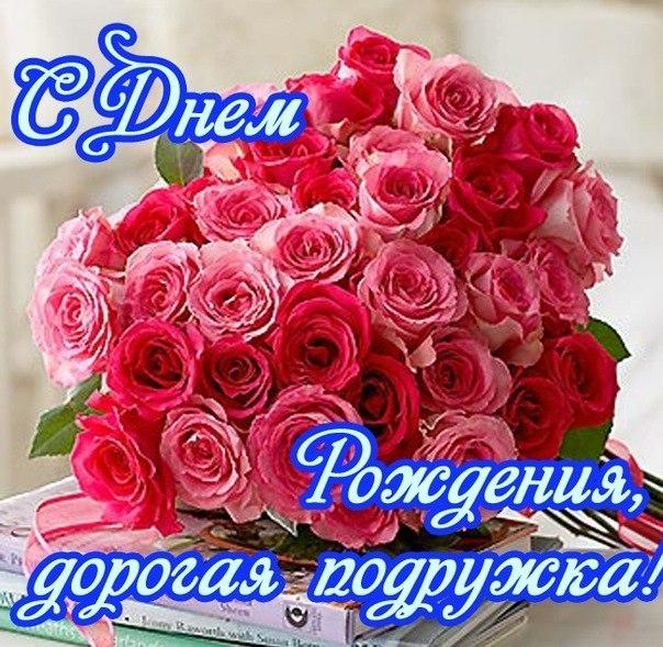 Поздравления с днем рождения дорогая подруга