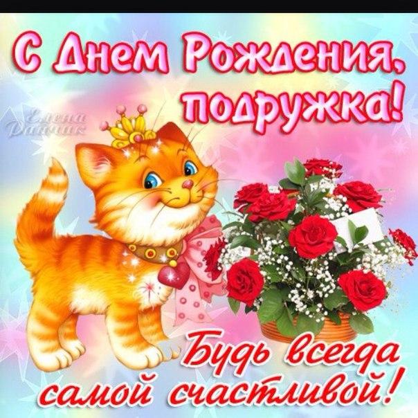 Казахском, поздравление подруге картинки открытки