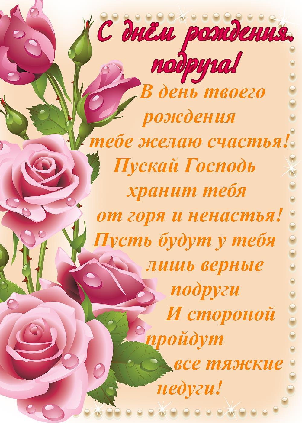 открытка с днем рождения подруге фото картинки