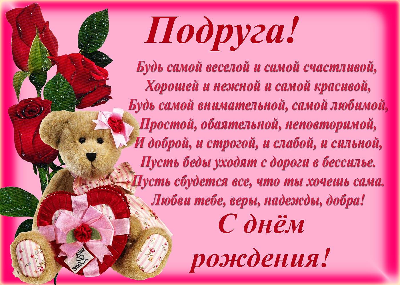 открытка подруге с днем рождения с фото