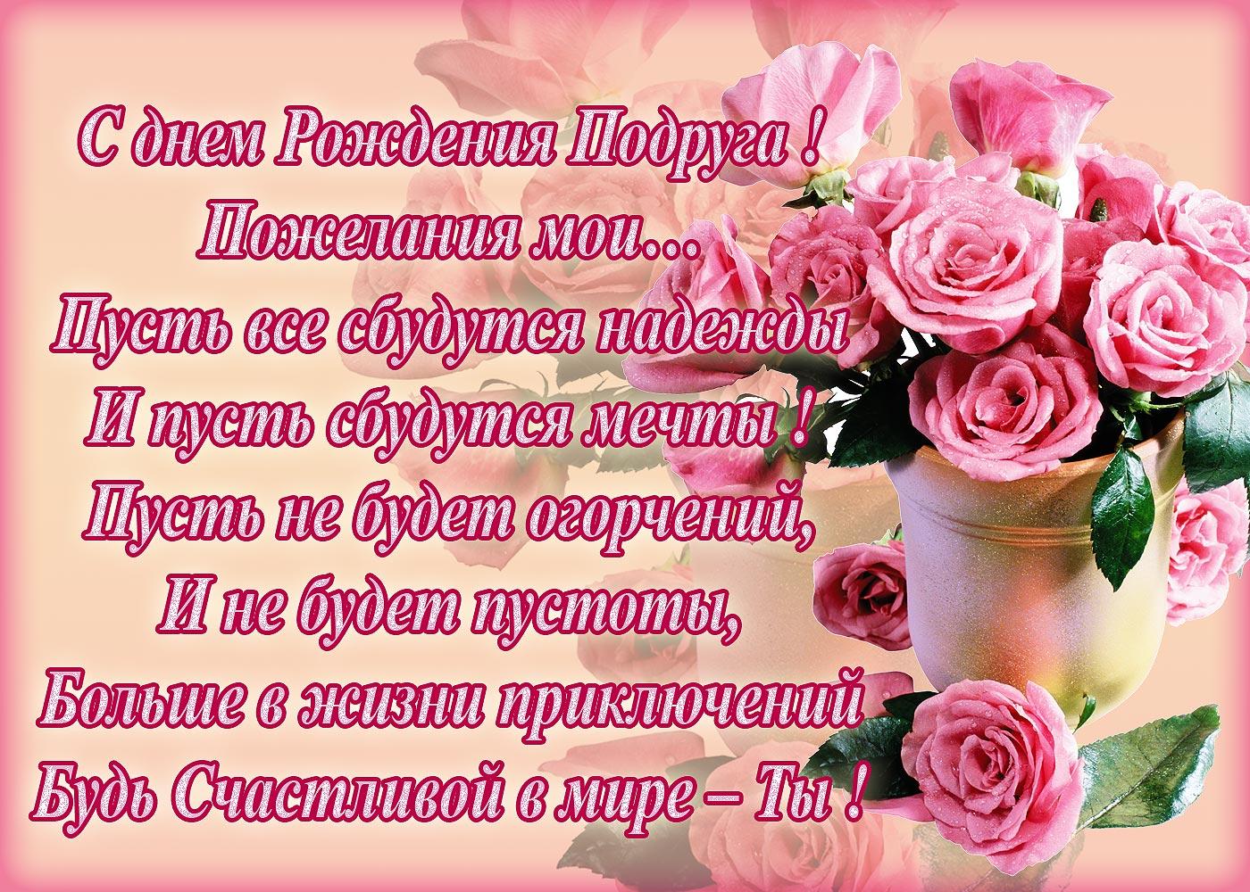 Поздравление девушке с днем рождения в стихах красивые от друзей фото 60