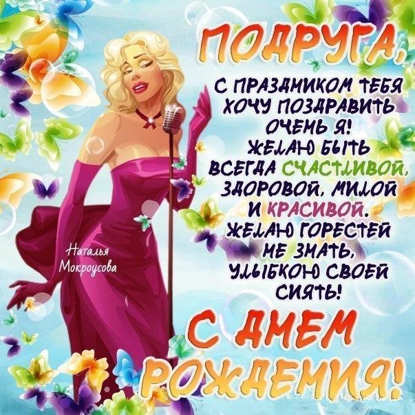 открытка с днем рождения подруге прикольная фото