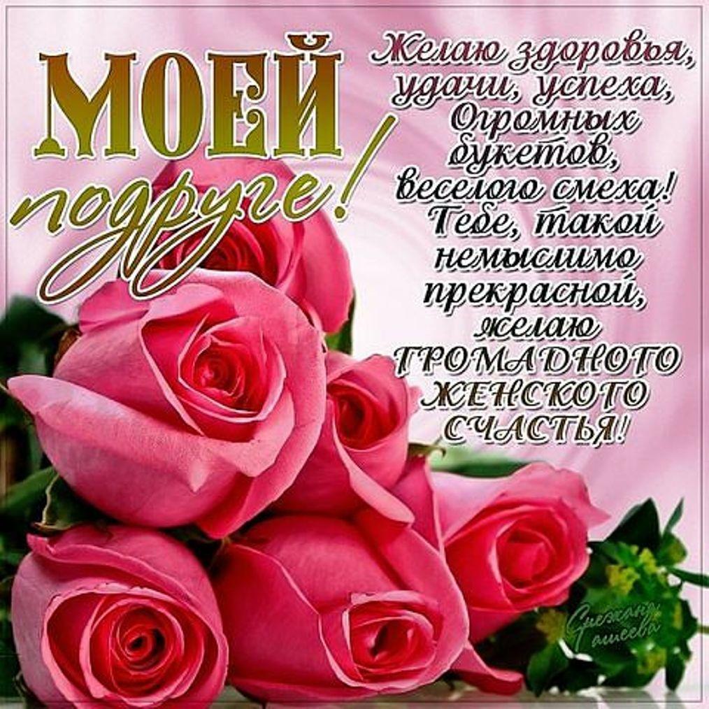 С днем рождения подруга поздравления красивое