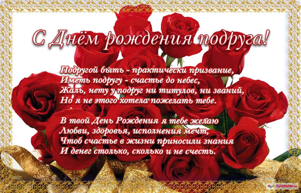 С днем рождения поздравления для подруги и кумы