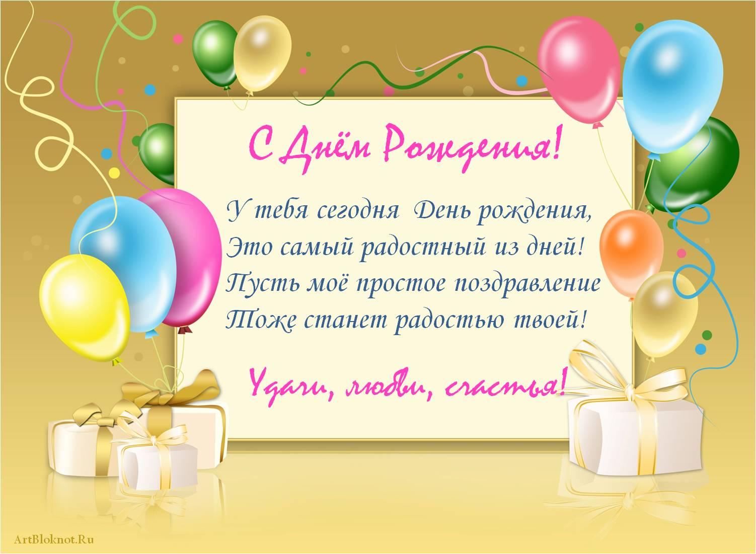 Поздравление с днём рождения написать