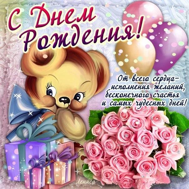 Поздравления с днем рождения девочке в картинках