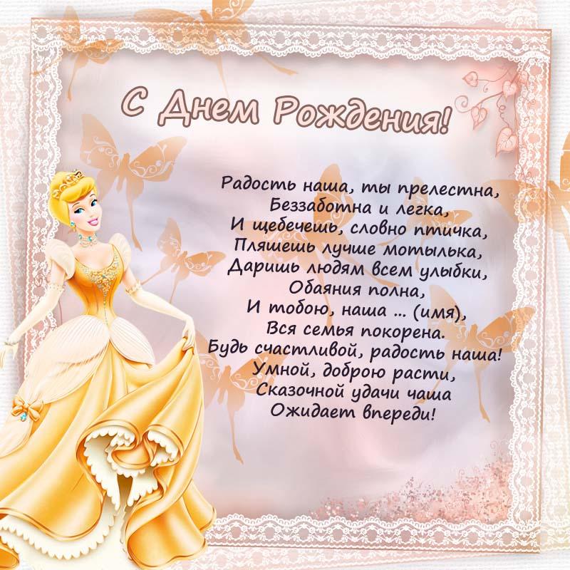 Будь принцессой поздравления