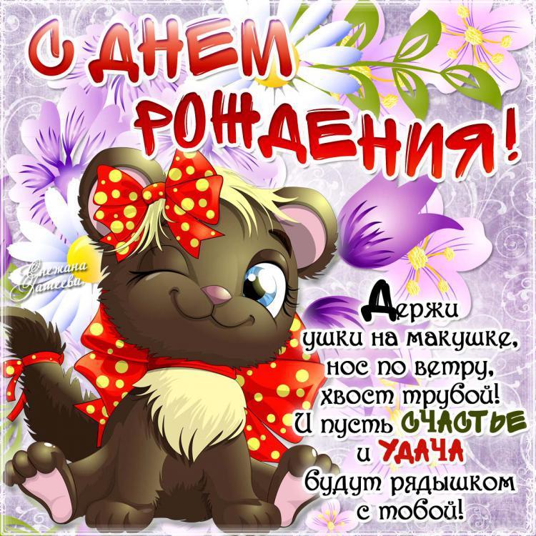 Поздравить открытка день рождения девочка
