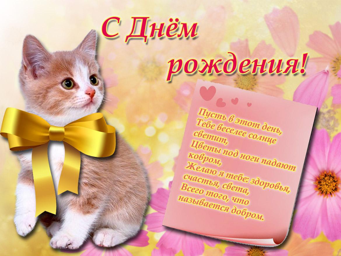 Поздравления девочке на день рождения в открытках