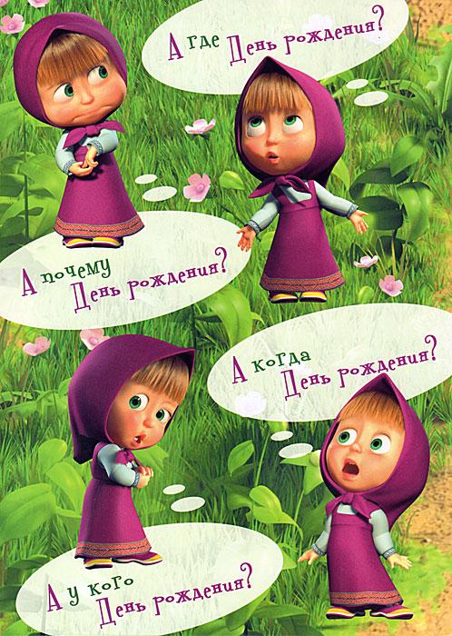 открытки с 5 летием девочке анимация