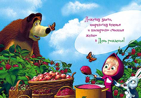 Открытка девочке с днем рождения маша и медведь