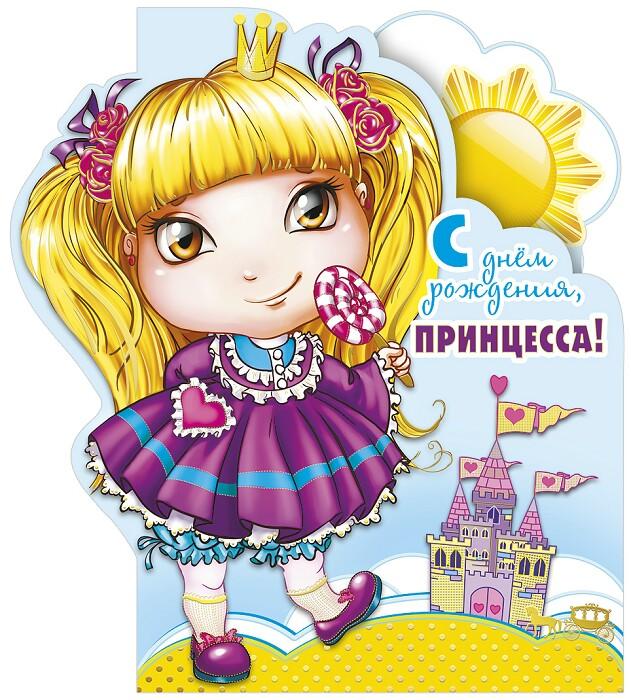Маленькой принцессе поздравления с днем рождения